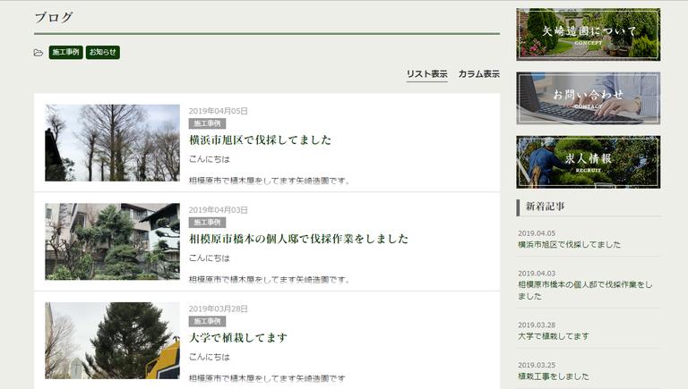 yasaki-zouen.com(3)