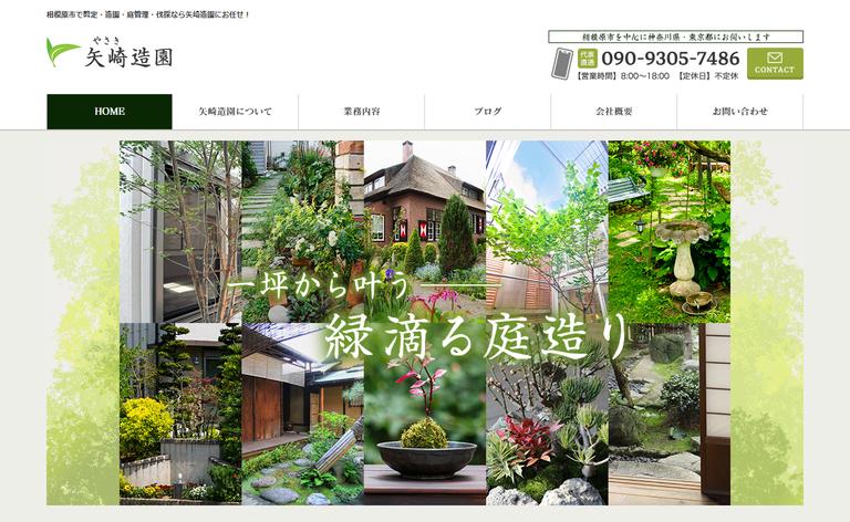 yasaki-zouen.com